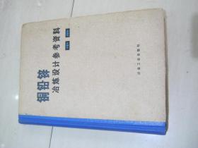 铜铅锌冶炼设计参考资料(中册)