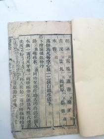 珍本医书,春脚集卷三