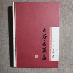白居易选集:中国古典文学名家选集