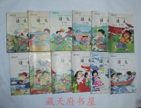 1992-2001年版 九年义务教育六年制小学教科书 语文  全套12册 大32开 彩色版 人教版 完整无缺页