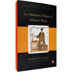 英文原版The Memory Palace of Matteo Ricci利玛窦的记忆之宫史景迁经典