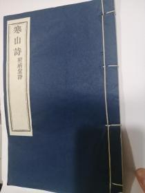 寒山寺(附栯堂诗)线装