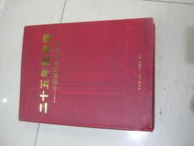 二十五年辉煌路——中国城建事业回眸(1978.12-2003.12)