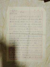 话剧演员 赵蕴如 信札 1通2页 代表证 邓颖超接见照片 合售