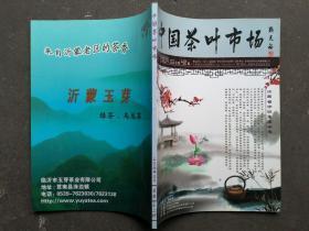 中国茶叶市场 2009.3总第42期