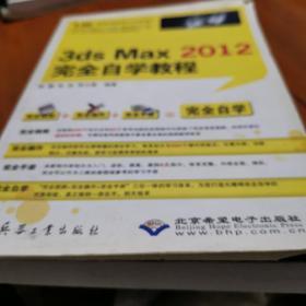 3ds Max2012完全自学教程