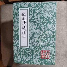 剑南诗稿校注(全八册)