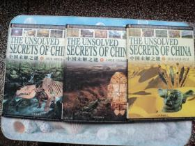 中国未解之谜上、中、下全册