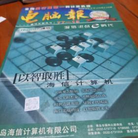 电脑报  2000年合订本  上
