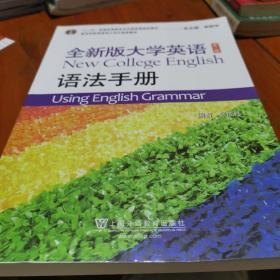 全新版大学英语(第2版 语法手册)