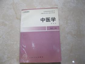 中医学 第四版