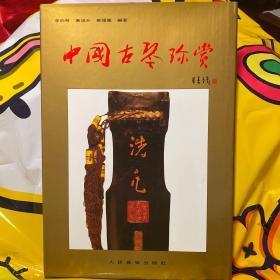 中国古琴珍赏:[图集]