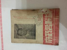 少见  1945年 山东新华书店  毛主席【论联合政府】全一册