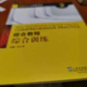 综合教程:综合训练2(附网络下载)/全新版大学进阶英语