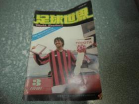 足球世界1991.3