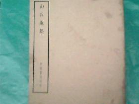 四部备要集部:民国《山谷全集》大16开本,中华书局印行,