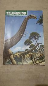 世界巨大恐竜博2006【日文版】