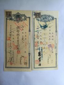 民国34年,35年中国银行本票两种不同。请见图片。