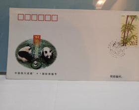 中国四川成都97国际熊猫节纪念封