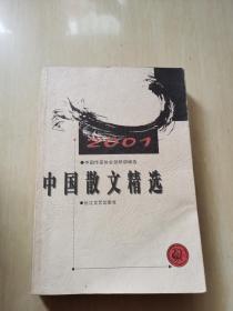 中国散文精选.2001