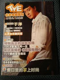 北京电视周刊 2009 33