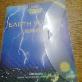 地球科学【全5册】