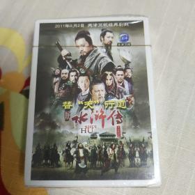 """扑克:替""""天""""行道水浒传(天津卫视)全新未开封。"""