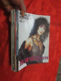 环球银幕画刊   (1992年1-12期)      【16开】
