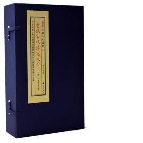 子部珍本备要第190种:重镌官板阳宅大全竖版繁体宣纸线装古籍 9787510849565