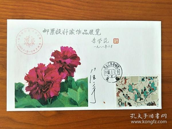 著名邮票设计家任宇在邮票设计家作品展览纪念封上签名
