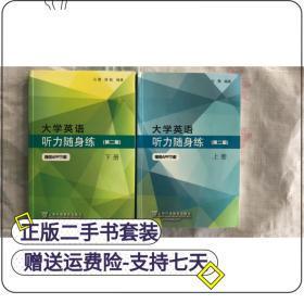 大学英语听力随身练第二版2 上册下册 冯豫 上海外语教育出