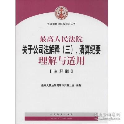 最高人民法院关于公司法解释(三)、清算纪要理解与适用(注释版)