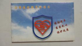 法律援助邮资明信片(6枚全)