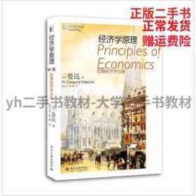 经济学原理第6版六 N.格里高利.曼昆 北京大学9787301208274