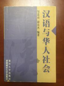 汉语与华人社会