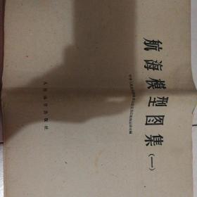航海模型图集123册