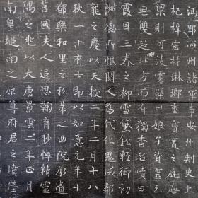 【唐代】柳二娘拓片  原石原拓  内容完整  字迹清晰  书法精美  拓工精湛
