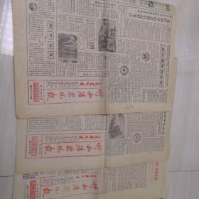 呼和浩特晚报1988年(周末版)