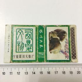 火花《西夏文物》之错金银铜羊(宁夏银川火柴厂)多图实拍保真