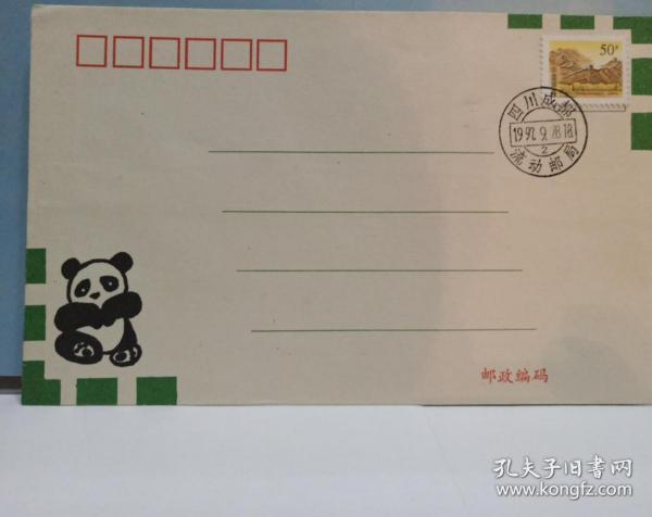 成都流动邮局成都市区邮寄专用信封