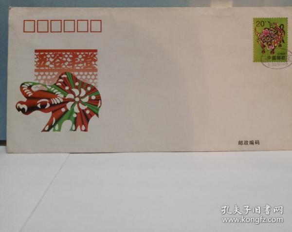 1997中国邮政贺年(有奖)明信片贺卡型