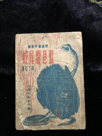 1949大地版:侠盗鲁平奇案《蓝色响尾蛇》孙了红著