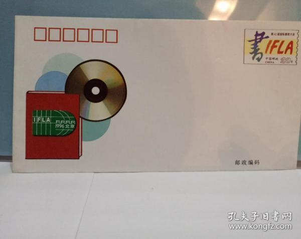 《第62届国际图联大会》纪念邮资信封