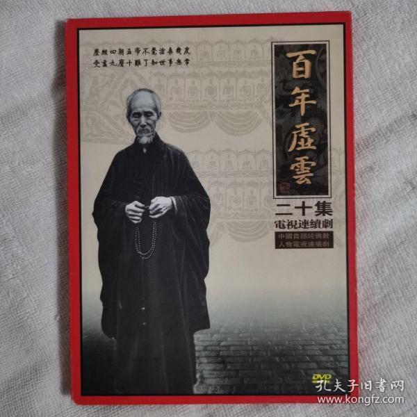 DVD百年虚云—双碟精装 中国首部纯佛教人物二十集电视连续剧