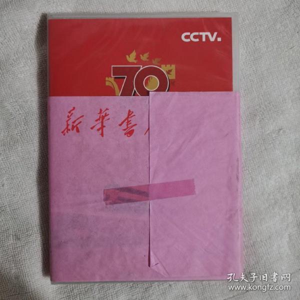 央视版 93大阅兵 文艺晚会 2DVD