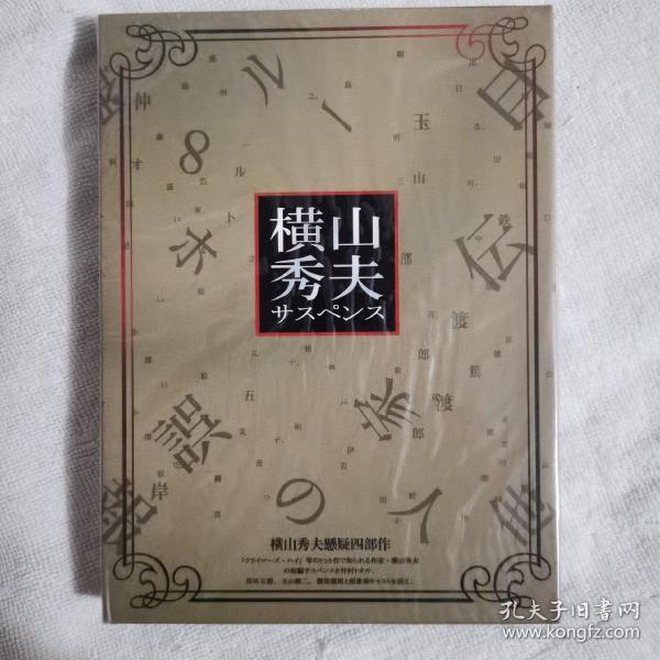 横山秀夫悬疑四部作  4 DVD