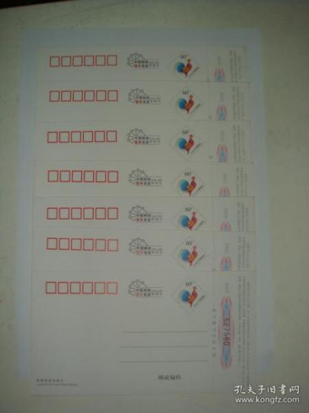 2005年贺年明信片七枚连号