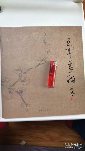 《石开画梅》主编题送本30+ 9 包邮,张金卫:国际中国书画家交流促进会秘书长张金卫先生