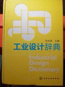 工业设计辞典(张宪荣 编)