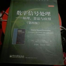 数字信号处理――原理、算法与应用(第四版)
